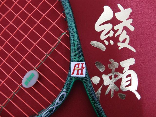 綾高テニス部
