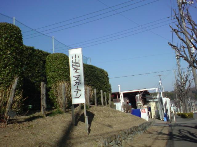 小山田テニスガーデン